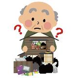 ゴミ屋敷の根本的な問題