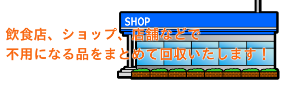 飲食店、ショップ店舗などで不用になる品をまとめて回収。