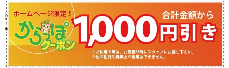 不用品回収料金から割引!ホームページ限定1000円OFFクーポン券!